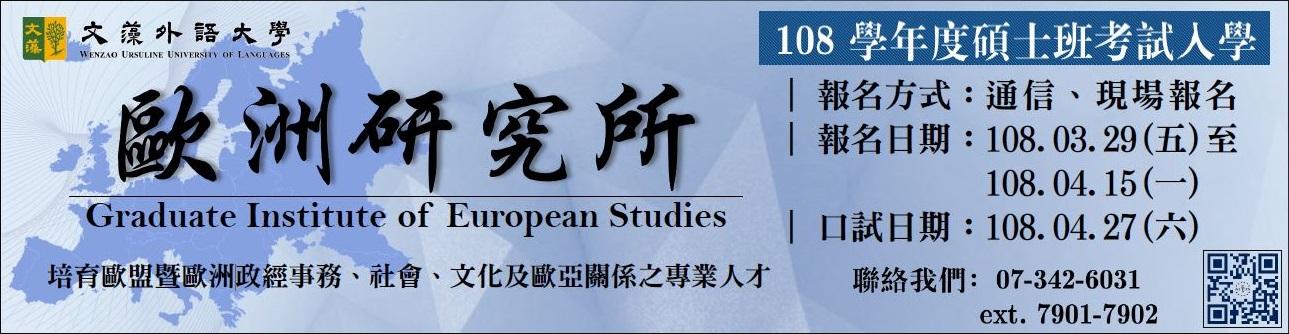 108 學年度考試入學